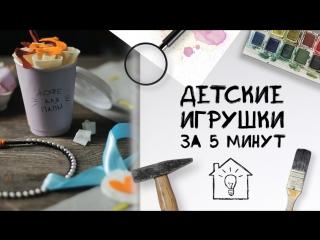 Детские игрушки за 5 минут / DIY [Идеи для жизни]