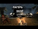 Tomb Raider - русский цикл. 6 серия.