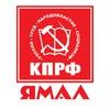 Ямало-Ненецкий окружком КПРФ