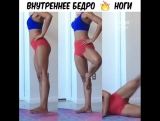 Идеальные бедра и ноги за 5 минут в день