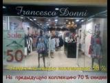 Francesco Donni распродажа 2017г
