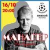 16.10 Манагер (Олег Судаков) / Лига чемпионов