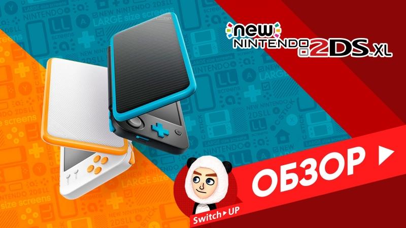 Обзор консоли New Nintendo 2DS XL