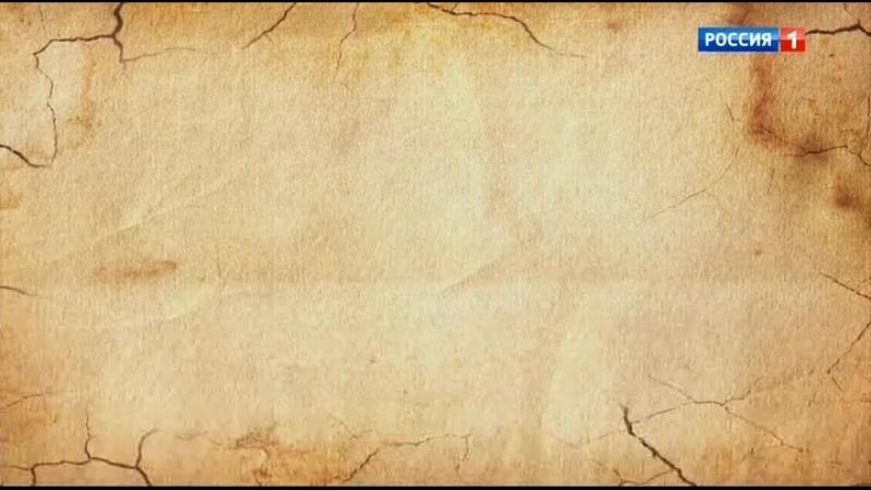 Война и мир Александра I. Благословенный старец. Кто он [ ДокСФЕРА ]