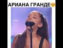 Ariana Grande 😍😍😍