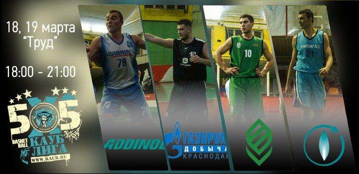 Финал лиги КАУБ 5х5 по баскетболу в Краснодаре