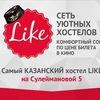 Молодежный Хостел Казань | Хостел в Казани