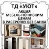 Torgovy-Dom Uyut