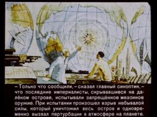 В 2017 году - Как виделся 2017 год из 1960 года СССР Диафильм