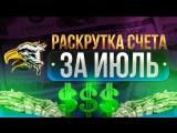 Более 100 тысяч рублей чистой прибыли за 7 часов РАСКРУТКИ