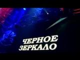 Чёрное Зеркало 1 Сезон [триллер, драма, комедия, 2011, Великобритания] ФИЛЬМ HD СТРИМ ПРЯМАЯ ТРАНСЛЯЦИЯ