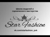 Мы Звёзды в жизни и на сцене! Школа моделей и сценического мастерства Star Fashion