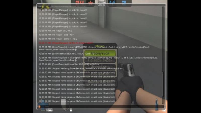 Съемка качера от игрока VAC