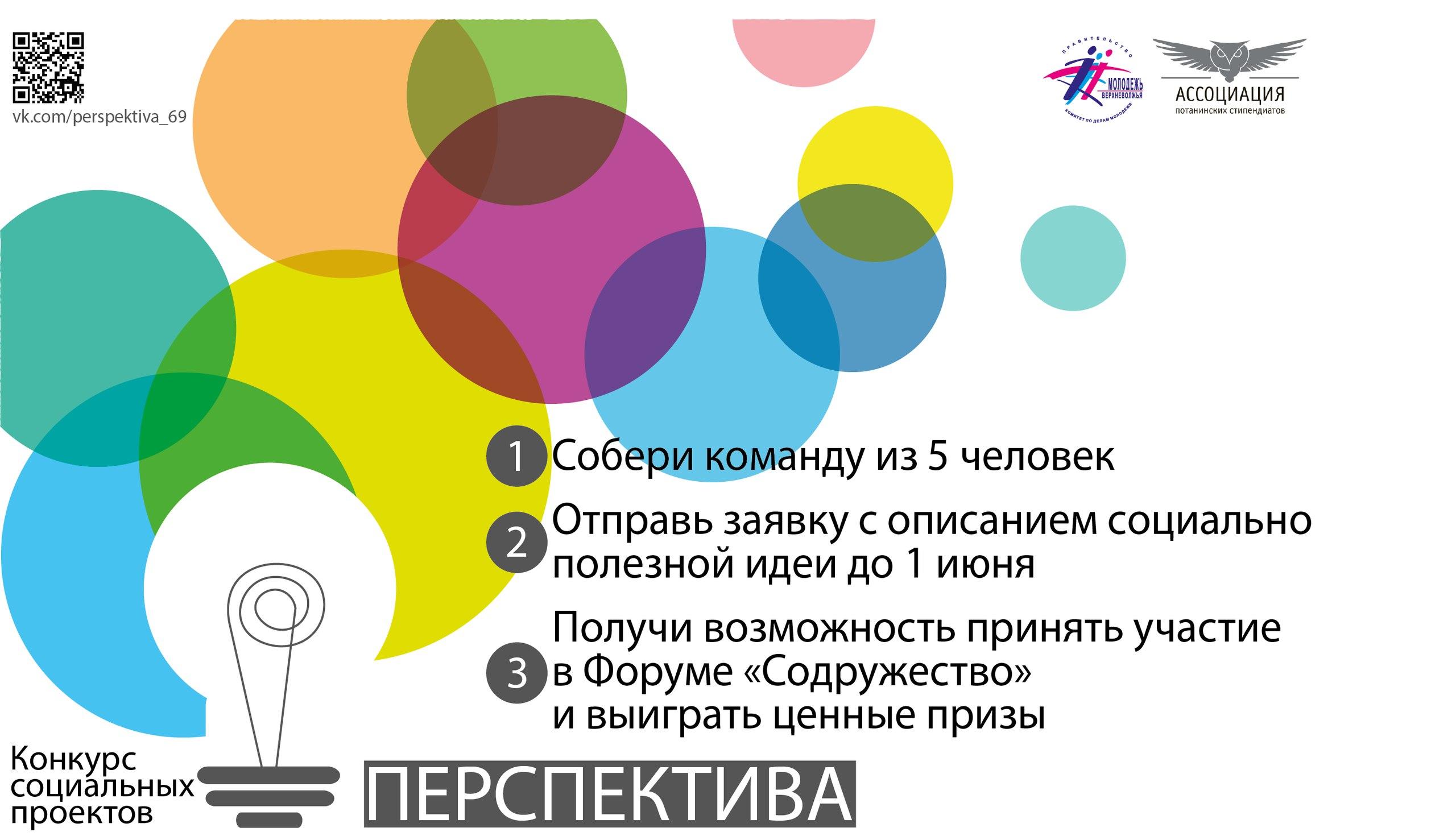 Конкурс социальных проектов по творчеству
