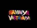 Трейлер Фильма: Рамая, ты вернёшься?  Всё ради любимой  Ramaiya Vastavaiya (2013)