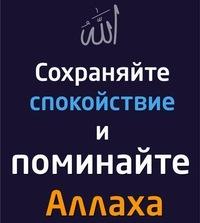 Мусульманские картинки со смыслом все 134