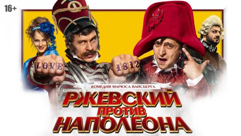 Ржевский против Наполеона / Ржевский против Наполеона (2012)