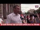 Це ж срань господня! . Мэр Киева Виталий Кличко отметил крамольной фразой День Крещения Руси 18 .