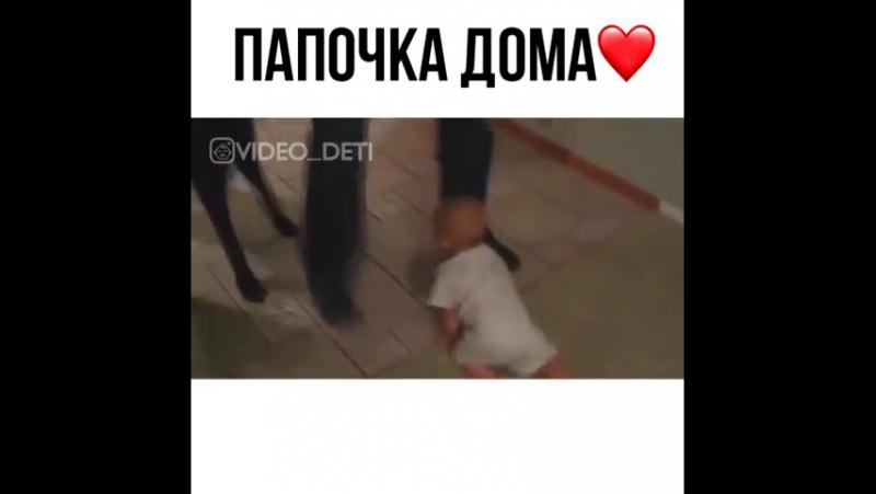Папочка дома)