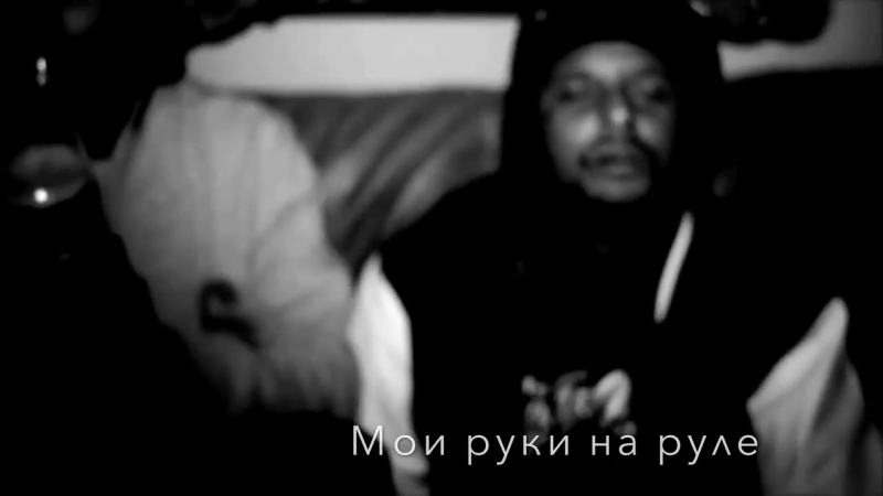 Schoolboy Q feat. A$AP Rocky - Hands On The Wheel | перевод