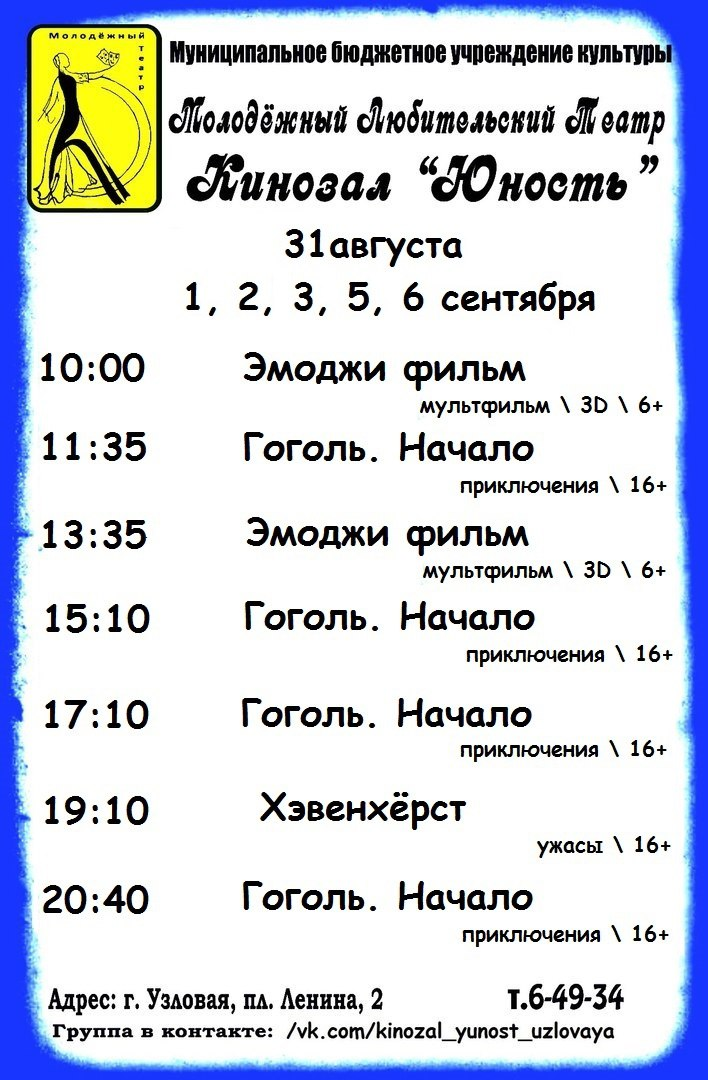 """Расписание кинозала """" Юность """" с 31 августа по 6 сентября. (4 сентября выходной)"""
