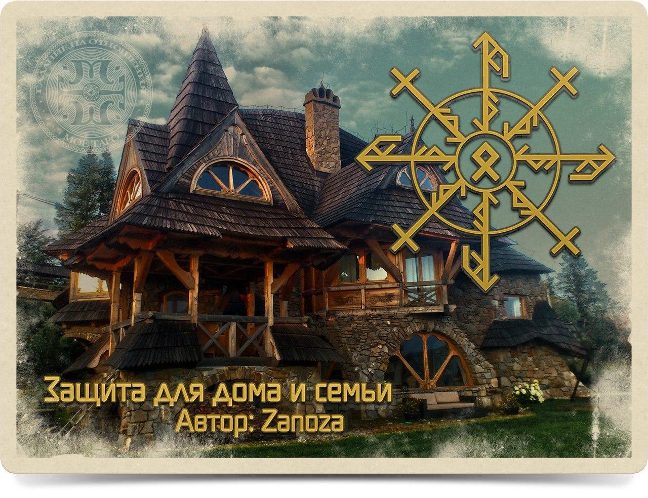 Защита дома и семьи (авт. Zanoza) LNviFh3dPMg