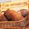 СЕРПУХОВХЛЕБ. Каждый день с добром и хлебом!