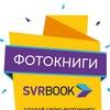 ФОТОКНИГИ Новосибирск SVRBOOK