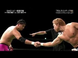 Katsuhiko Nakajima (c) vs. Atsushi Kotoge (NOAH - The Great Voyage 2017)