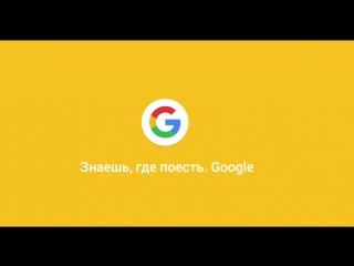 """Скажи """"ДА"""" шумным вечерам с друзьями! Находи актуальные места для посиделок в Приложении Google."""