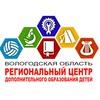 Региональный центр доп. образования детей