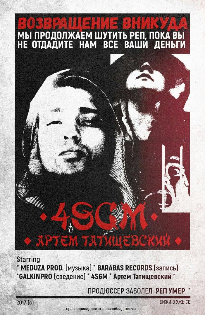 4SGM, Артём Татищевский – Возвращение вникуда (2017)