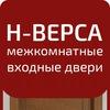 Н-ВЕРСА. Входные, межкомнатные двери.Красноярск.