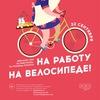 На работу на велосипеде — Уфа