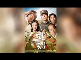 В любви и на войне (2011) | Jeok-gwa-eui Dong-chim