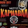 Мотокарнавал и фестиваль от Werewolf MC