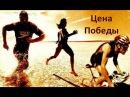 Железный Человек. Цена Победы На Триатлоне IronMan, Барселона 2014 год