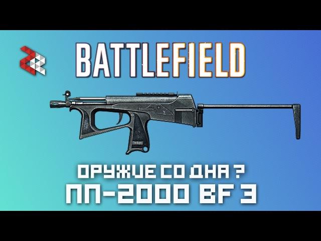 ПП-2000 | ОРУЖИЕ СО ДНА? | BATTLEFIELD 3