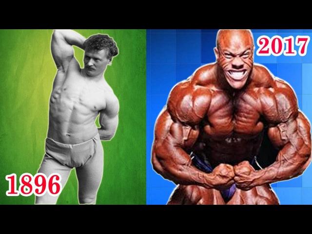 ЭВОЛЮЦИЯ Бодибилдинга с 1896 по 2017 года - Как изменялись спортсмены бодибилдинг мотивация