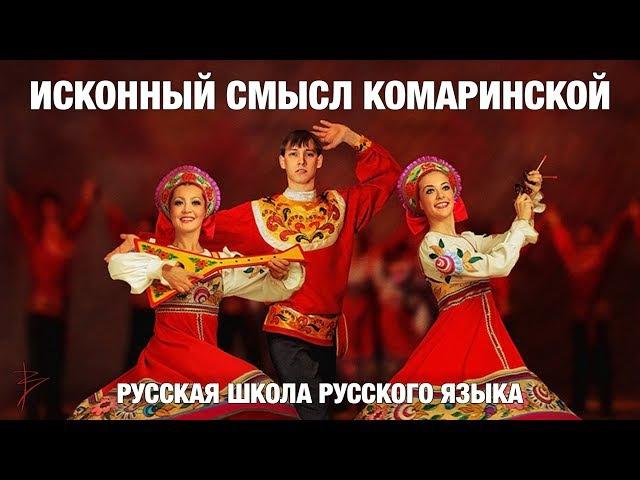 Русская школа Русского языка. Смысл танца Комаринская. Кого изображают танцоры? ...