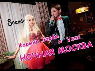 Карина Барби и Vens - Ночная Москва. 2017. Живая кукла Барби Russian Barbie doll