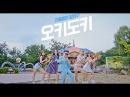 Little PSY HMW(리틀싸이 황민우) - 오키도키(OKEYDOKEY) Official M/V