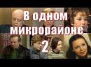 В одном микрорайоне 2 Караченцов Броневой Лиепа