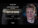 Сергей Попов Темное вещество или Вселенная это Пиво
