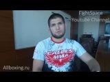 Эксклюзив  Реакция Хабиба Нурмагомедова на результат боя Мейвезер Макгрегор   Fi1