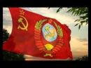 Флаг, герб и гимн СССР (1946-1956)