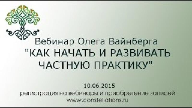 Вебинар Олега Вайнберга