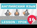 SRpАнглийский для детей и начинающих Урок 16-Lesson 16