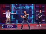 Импровизация: Тимур Родригез устраивается танцевать в клуб из сериала Импровиз ...