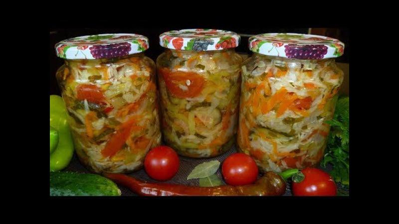 Овощной салат на зиму Кубанский